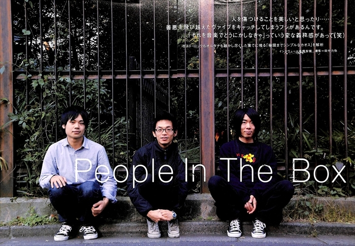 People In The Box ピープルイン ザ ボックス 切り抜き 105P ① ほぼページ欠けなし!_画像4