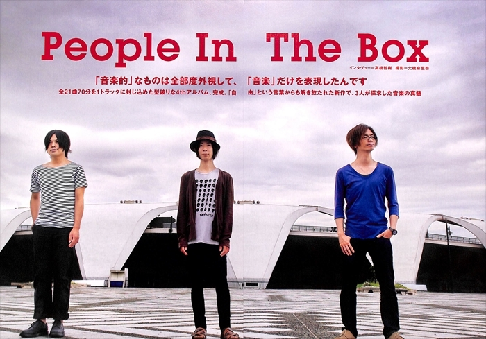 People In The Box ピープルイン ザ ボックス 切り抜き 105P ① ほぼページ欠けなし!_画像3