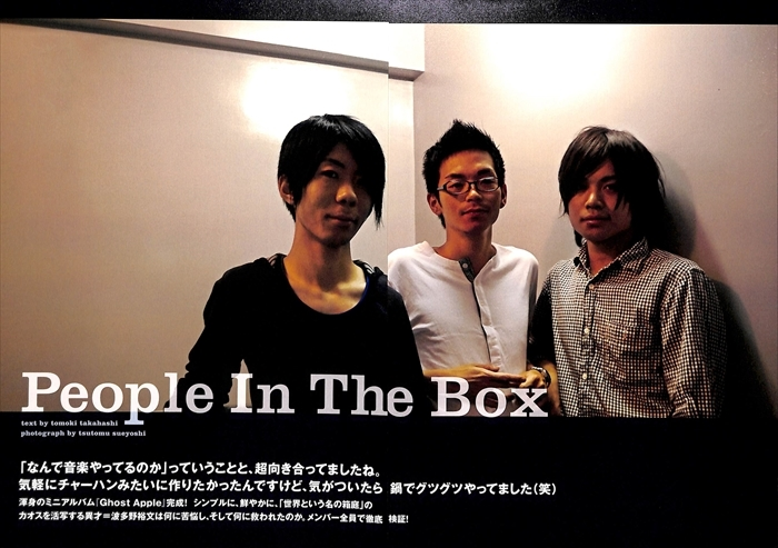 People In The Box ピープルイン ザ ボックス 切り抜き 105P ① ほぼページ欠けなし!_画像7