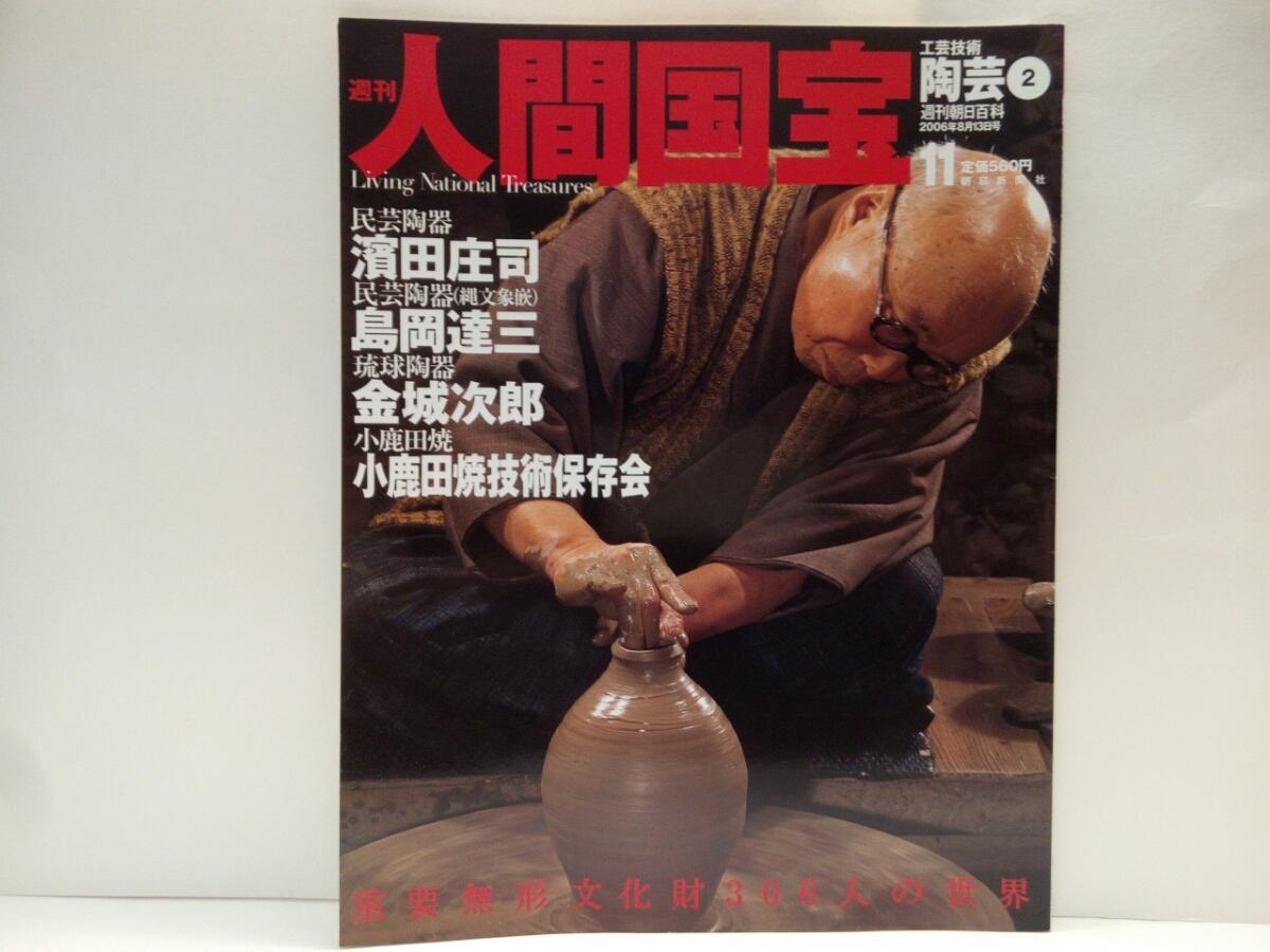 ◆11陶芸 民芸陶器 琉球陶器 小鹿田焼◆