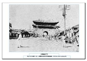 即落,明治復刻絵ハガキ,ろせった丸満韓巡遊紀,京城南大門、1枚組,明治39年の風景
