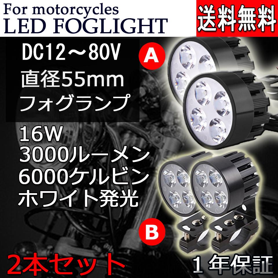 送料無料LEDバイク補助灯 フォグランプ 2タイプ選択可ステー 配線付き ミラー ブラケット ヘッドライト 16W 3000Lm 6000K 2個セット 汎用
