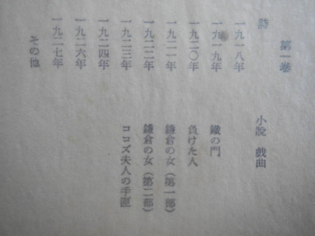 【箱本】神西清全集第一巻(文治堂1980年月報付日夏耿之介釋迢空三好達治)_画像3