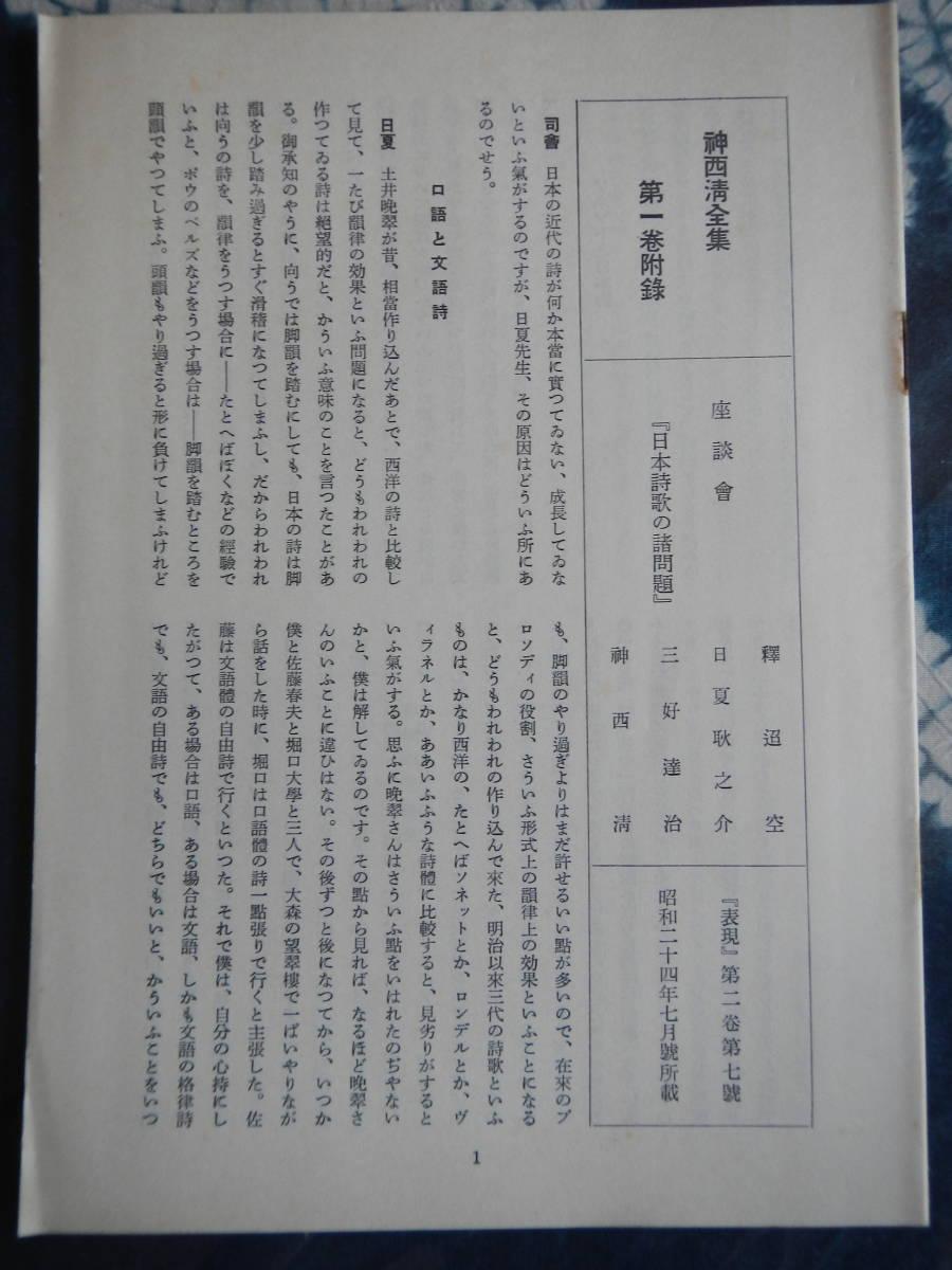 【箱本】神西清全集第一巻(文治堂1980年月報付日夏耿之介釋迢空三好達治)_画像4