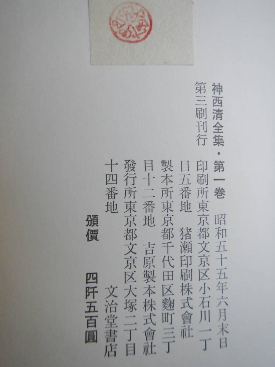 【箱本】神西清全集第一巻(文治堂1980年月報付日夏耿之介釋迢空三好達治)_画像5