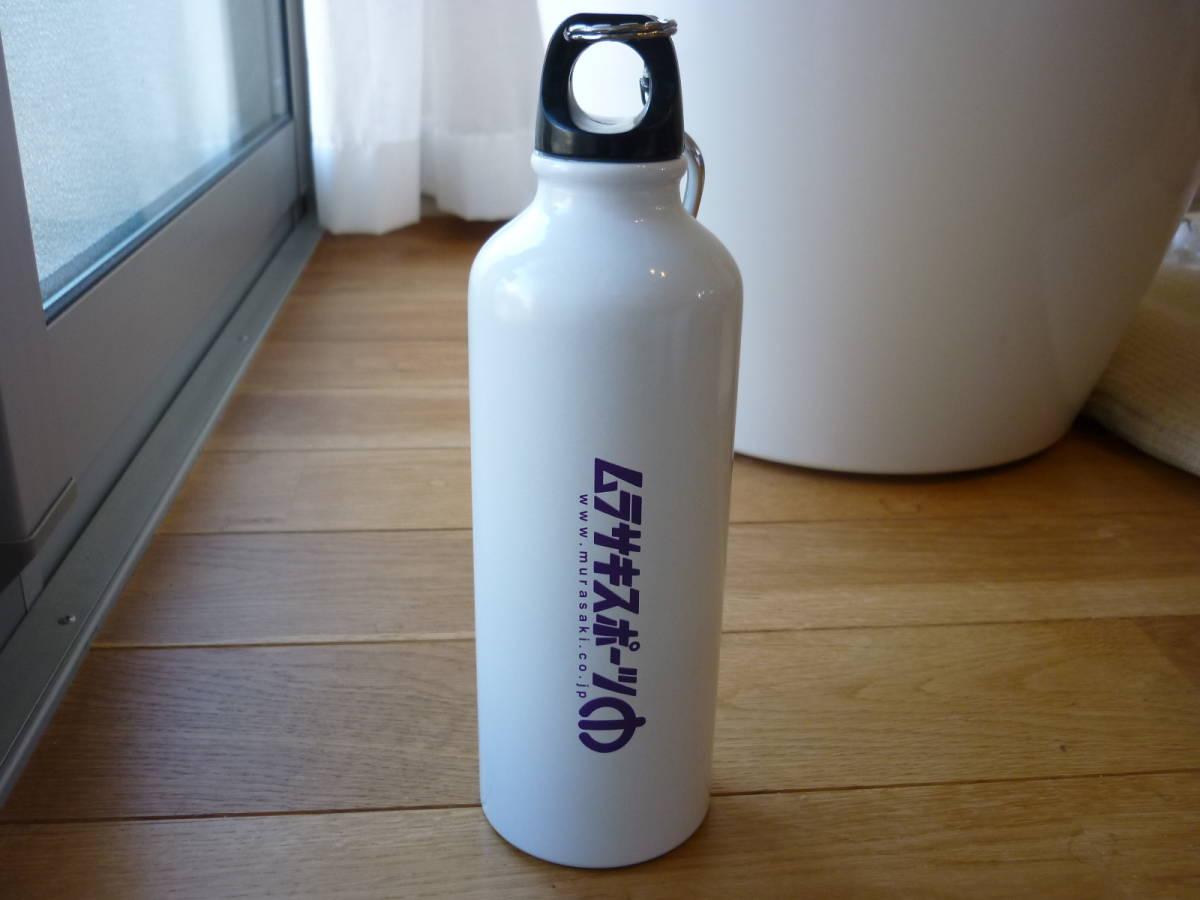 ムラサキスポーツ アルミボトル500ml メッシュカバーつき 水筒マイボトル 未使用 非売品 ノベルティ