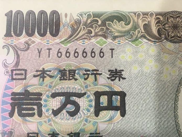 10000円札 YT666666T 6桁6連番 ゾロ目 新札未使用品_画像2