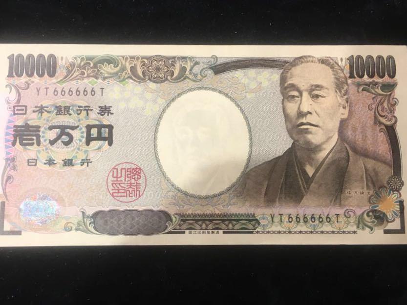 10000円札 YT666666T 6桁6連番 ゾロ目 新札未使用品