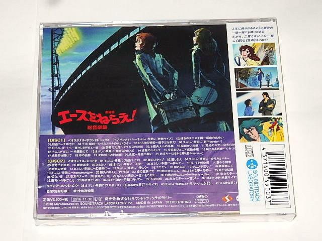 ★新品CD エースをねらえ!総音楽集 馬飼野康二/山本鈴美香先生_画像3
