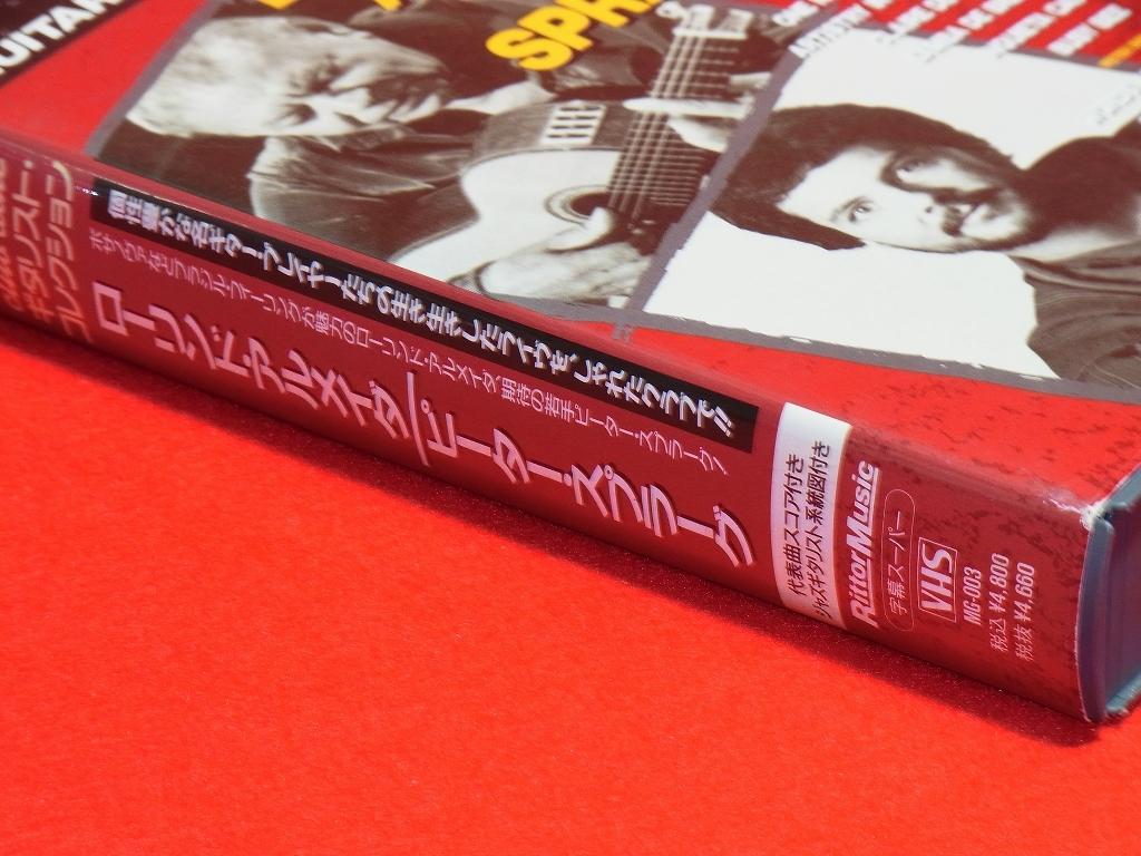 VHSビデオ(ローリンドアルメイダLaurindo Almeida/ピータースプラーグPeter Sprague)ブラジル中南米ジャズギター?Jazzワールドミュージック_画像6