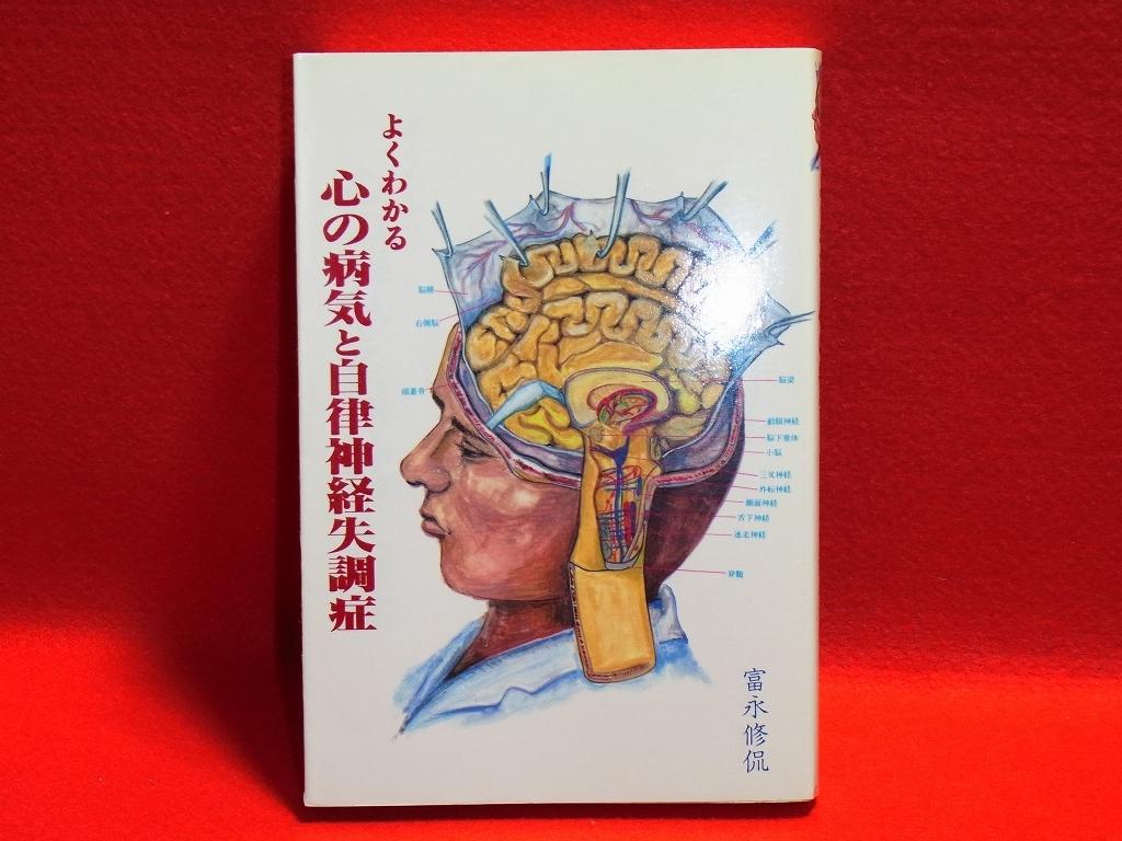 (よくわかる心の病気と自律神経失調症) 富永修侃[著] かや書房(1987) 331頁 癒導術 自律神経活性療法 癒導館 癒導医学_画像1