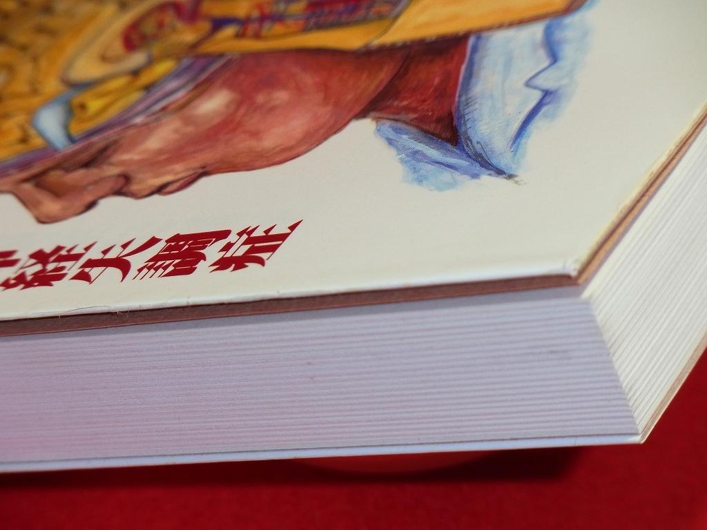 (よくわかる心の病気と自律神経失調症) 富永修侃[著] かや書房(1987) 331頁 癒導術 自律神経活性療法 癒導館 癒導医学_画像4