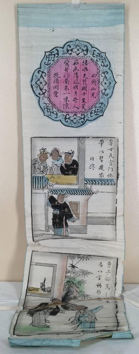 清朝!/[(蘇州)版画]/唐子/中国字画