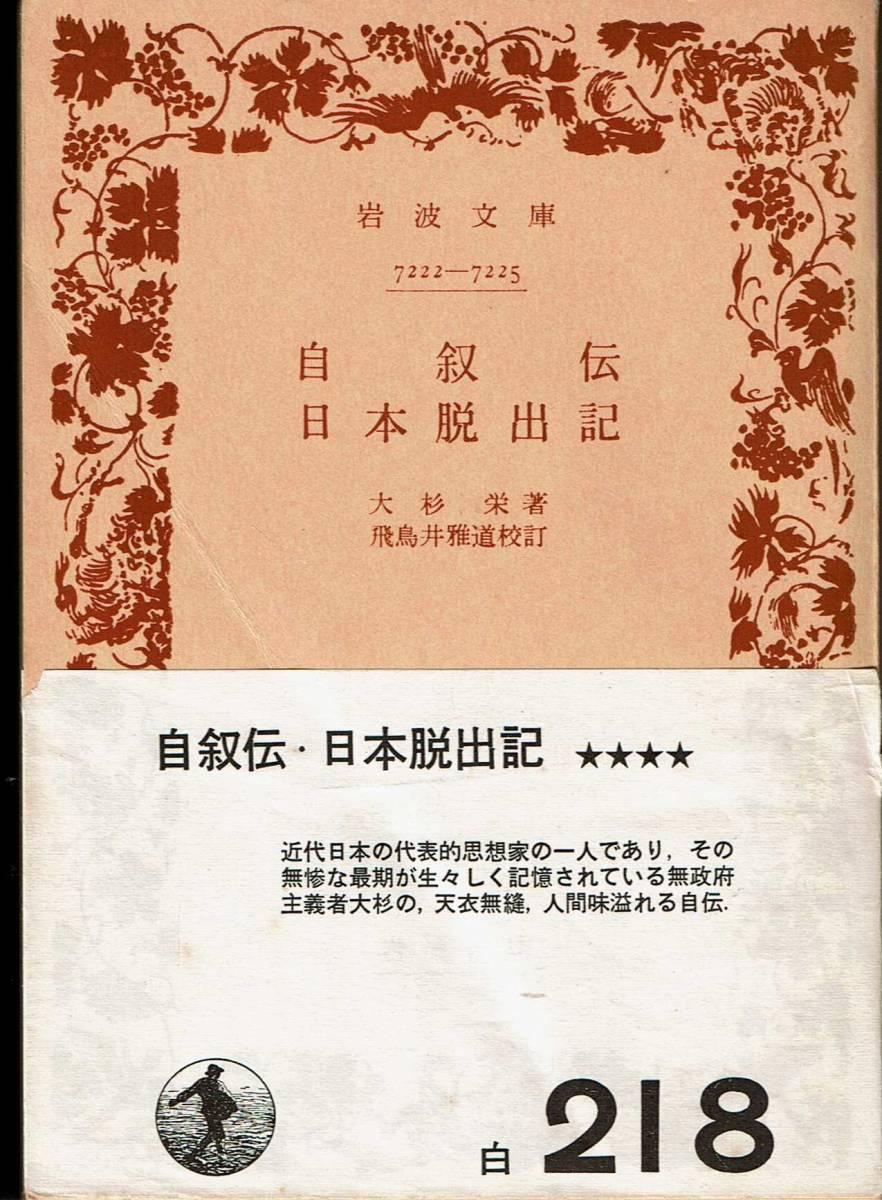大杉栄、自叙伝・日本脱出記、岩波文庫 ,MG00001_画像1