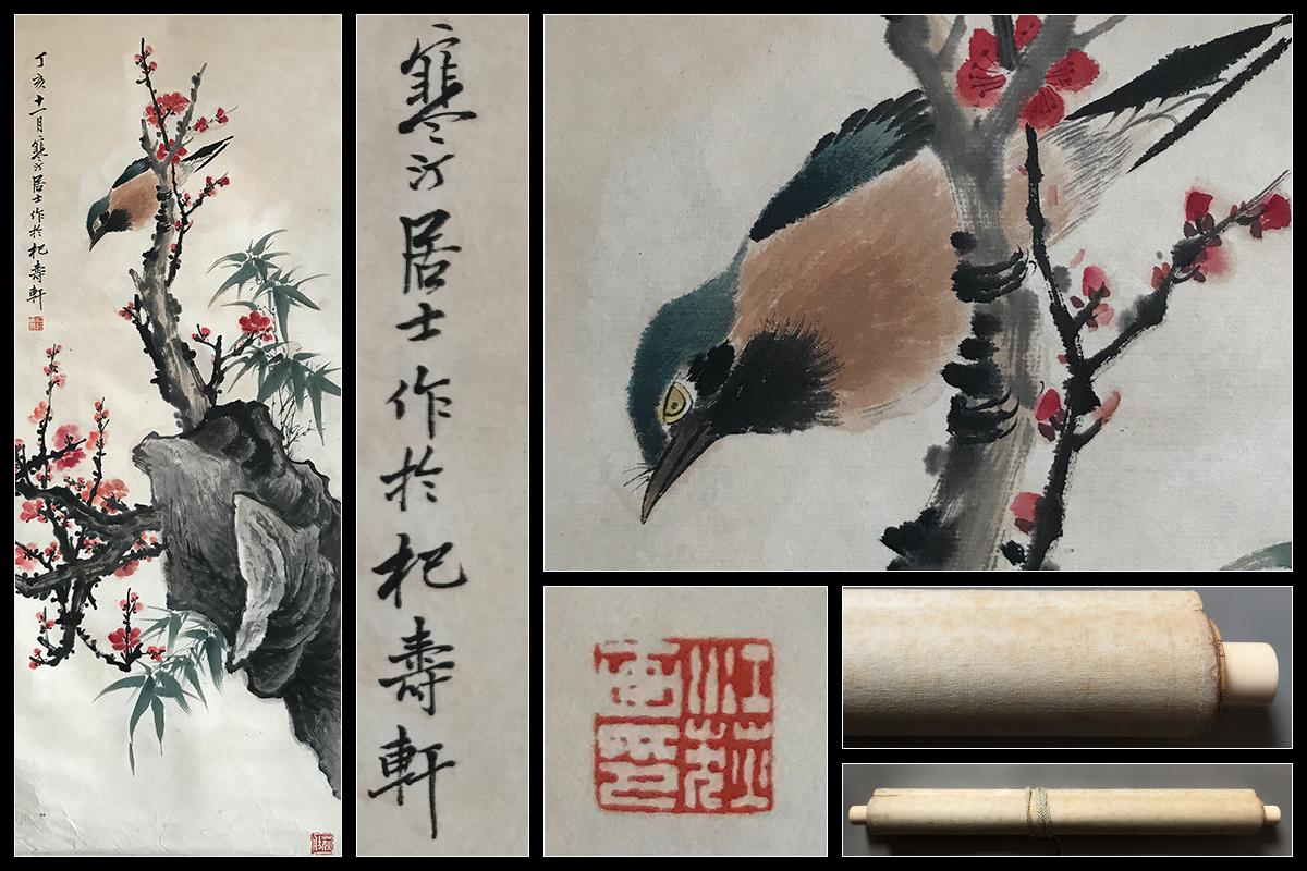 ★古寶堂★蒐集KHD1294『江寒汀・花鳥図』・中国近代書画家・中国美術・掛軸・紙本・肉筆