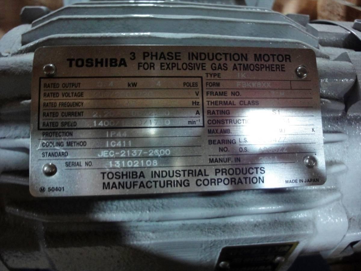 T003-12/IWAKI/新品 イワキポンプ ベローズ式エアーポンプ BA型 【BA-110SN】 ST-13 ※Toshiba 3PHASE INDUCTION モーター_画像6
