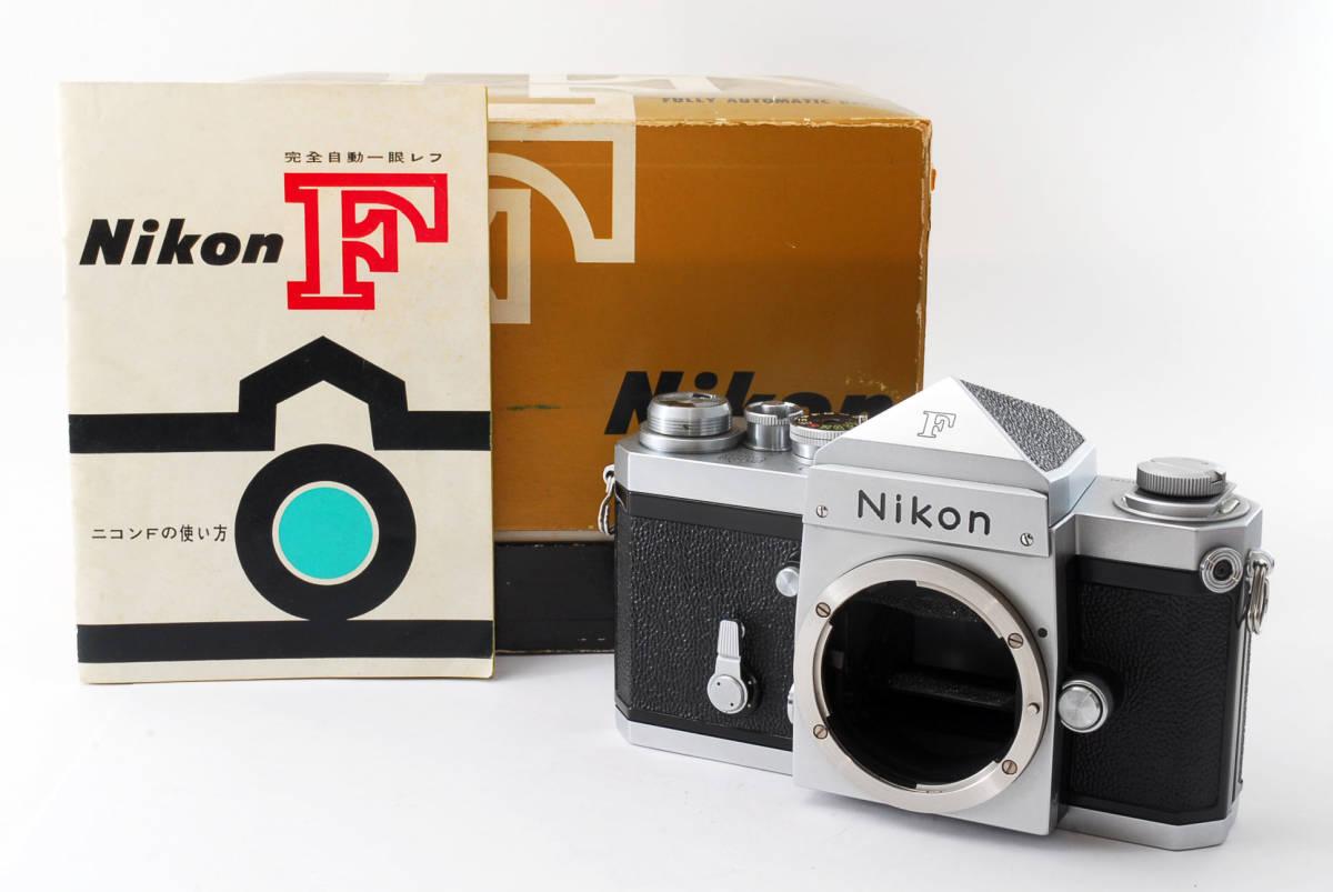 ★極上美品★ Nikon F シルバー ボディ 64万番台 元箱付き #232-1