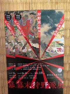 静岡県立美術館☆幕末狩野派展☆招待券☆送料無料☆2枚セット☆