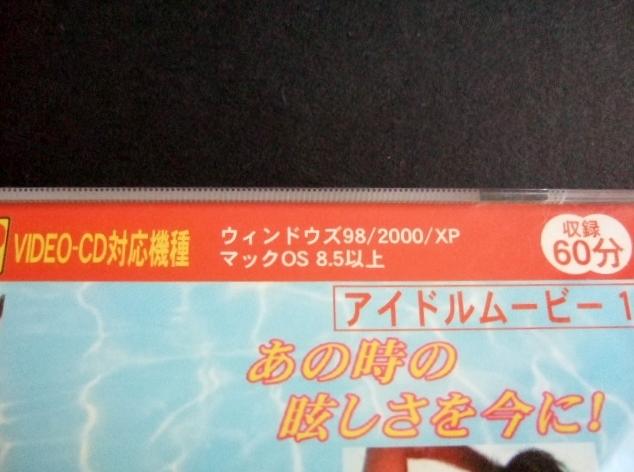 ビデオCD 飯島直子 あの時の眩しさを今に 必見お宝映像 vol.1_画像2