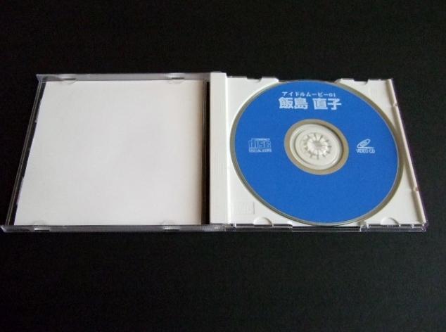 ビデオCD 飯島直子 あの時の眩しさを今に 必見お宝映像 vol.1_画像3