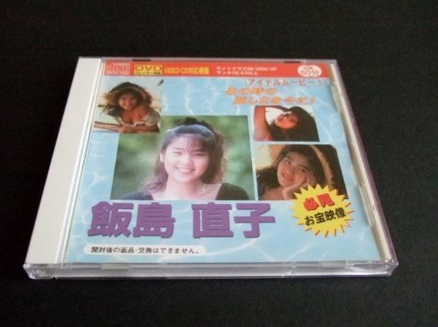 ビデオCD 飯島直子 あの時の眩しさを今に 必見お宝映像 vol.1_画像1