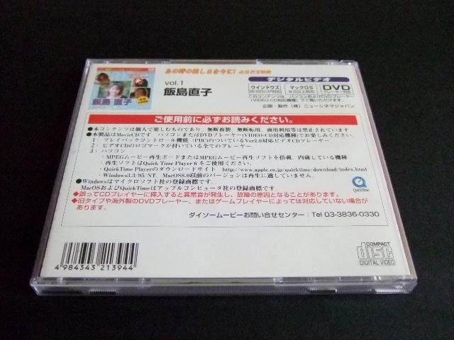 ビデオCD 飯島直子 あの時の眩しさを今に 必見お宝映像 vol.1_画像4