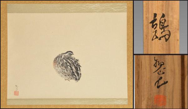 掛軸 高間惣七(画) 「鶉・うずら」 共箱 美品 書画、絵画 a9332_画像1
