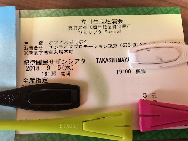 「完売券」立川生志独演会 ゲスト昇太・兼好 9/5(水)紀伊国屋サザンシアター 3列1枚