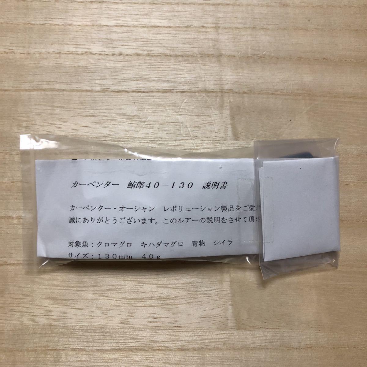 超希少 カーペンター 鮪郎40-130 carpenter Magro 40-130 人気のトビウオカラー_画像4