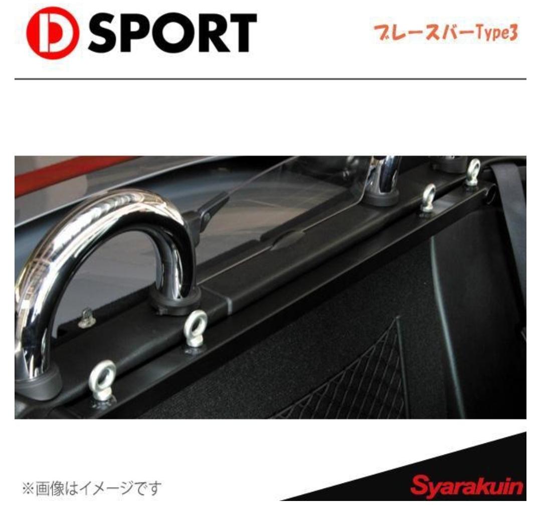 D-SPORT ディースポーツ ブレースバーType3 コペン L880K