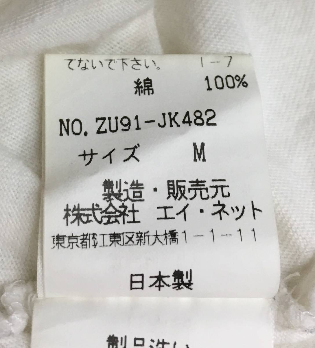 zucca ズッカ FUJIYAMA NEW ROCK SOUVENIR Tシャツ M ホワイト系 記念Tシャツ トップス 18082801_画像4