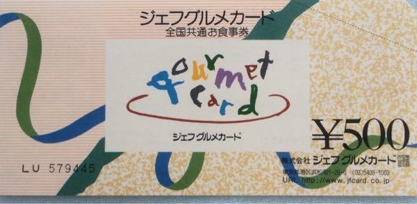 ジェフグルメカード!!500円分 1枚のみ