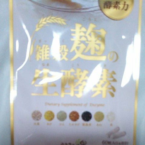 うるおいの里☆雑穀麹の生酵素☆新品未開封☆