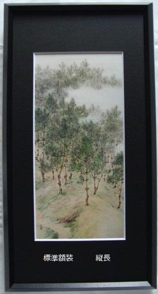 菱田春草、秋景山水、希少な額装用画集より、新品高級額装付、状態良好、送料無料_画像5
