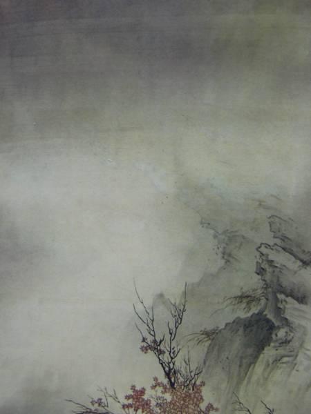 菱田春草、秋景山水、希少な額装用画集より、新品高級額装付、状態良好、送料無料_画像2