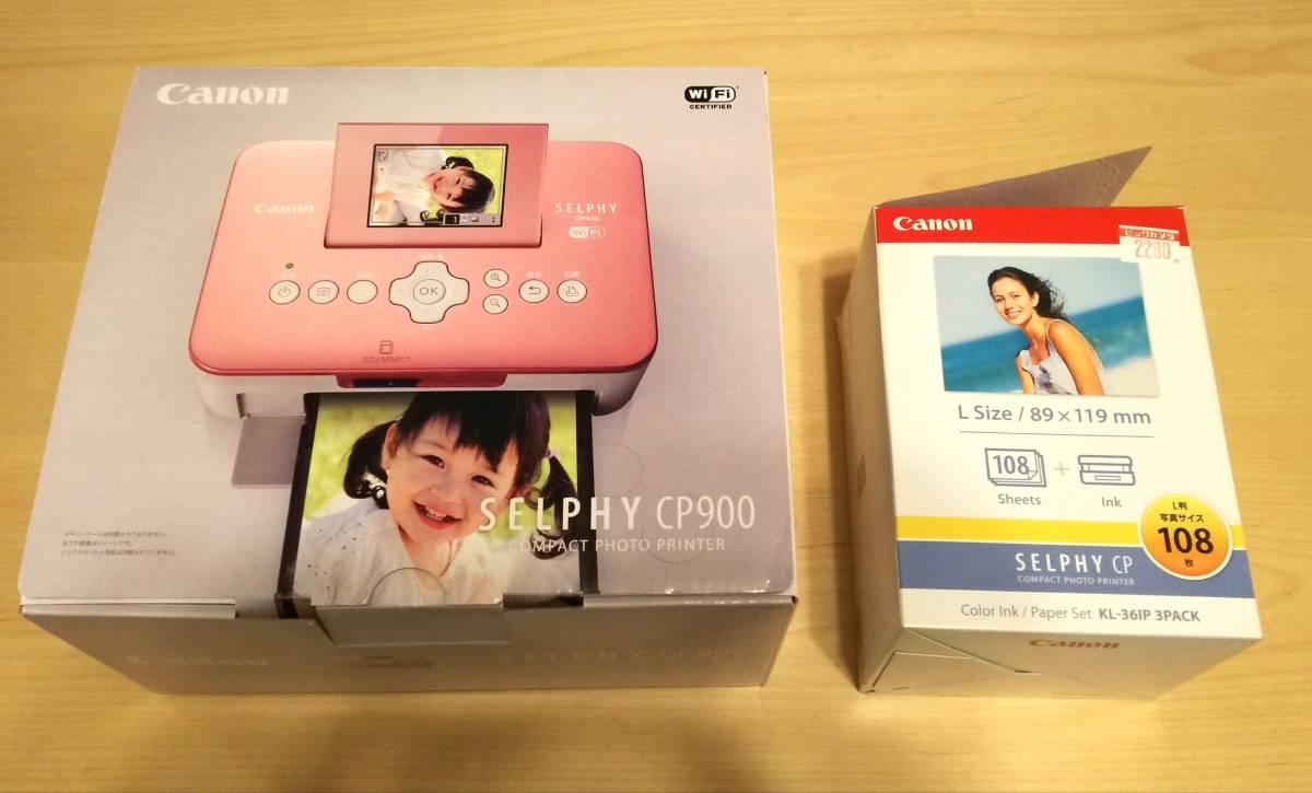 使用1回 美品 キヤノン Canon SELPHY セルフィ― CP900 コンパクトフォトプリンター& インクペーパー_画像7