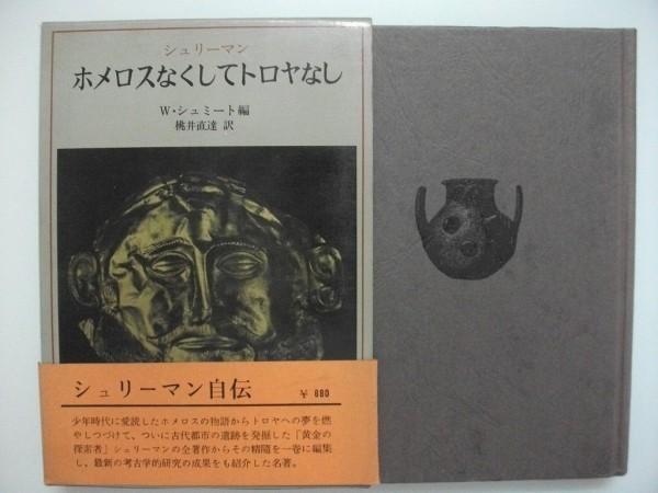 ホメロスなくしてトロヤなし シュリーマン自伝 1966年第1刷函帯付 筑摩書房 二〇年間の考古学的研究_画像1