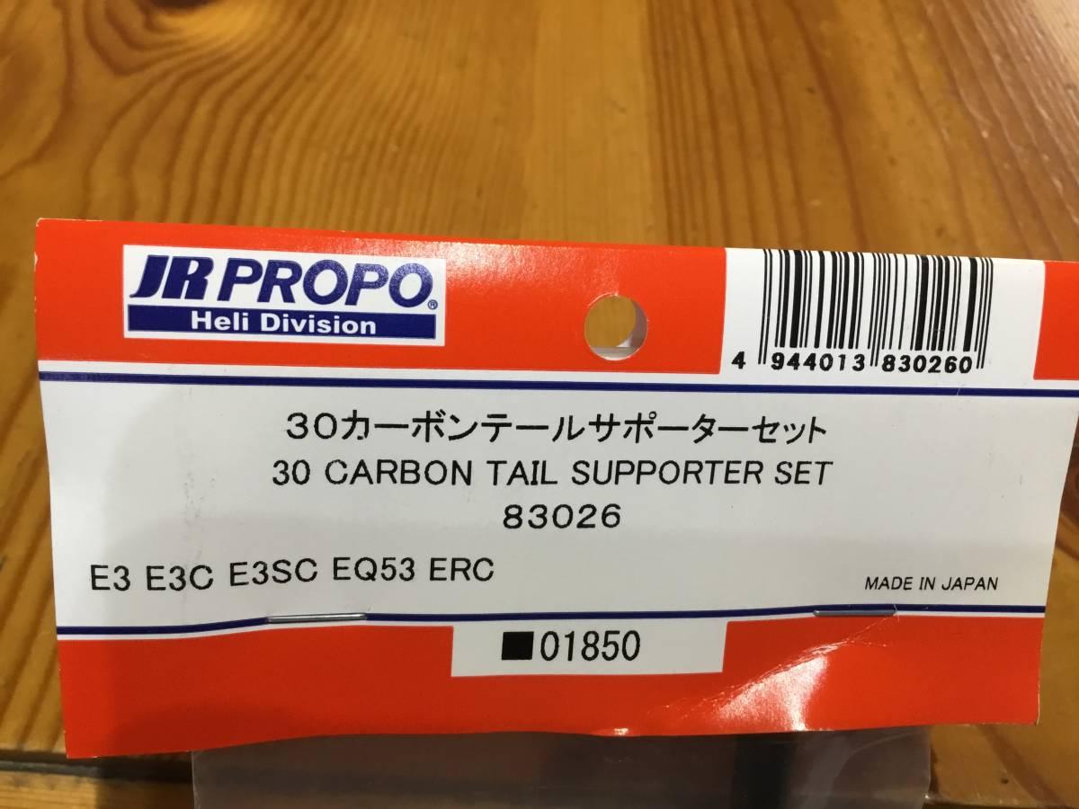 新品★JR PROPO 【83026】30カーボンテールサポーターセット◆E3 E3C E3SC EQ53 ERC☆JR PROPO JRPROPO JR プロポ JRプロポ_画像2
