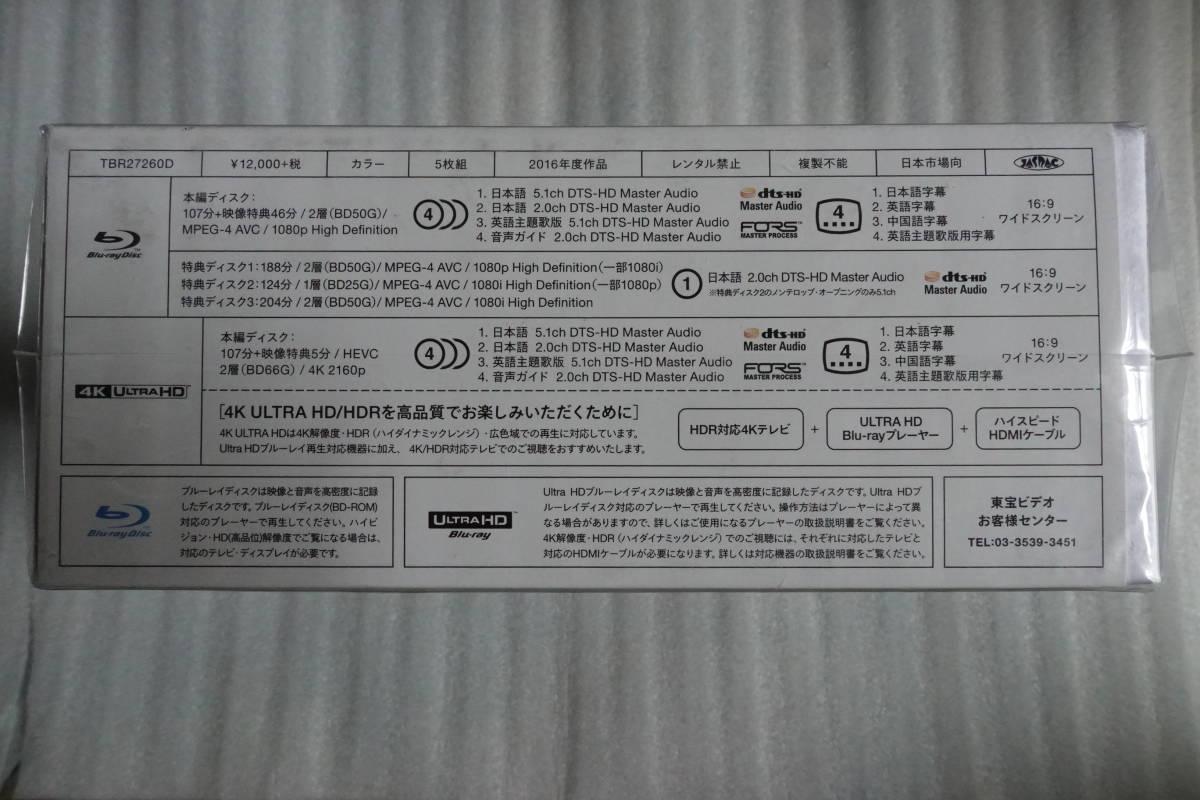 「君の名は。」Blu-rayコレクターズ・エディション 4K Ultra HD Blu-ray同梱5枚組 (初回生産限定) 未開封 新品/即決5000円_画像4