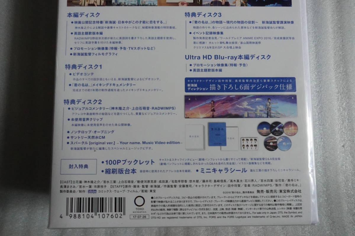 「君の名は。」Blu-rayコレクターズ・エディション 4K Ultra HD Blu-ray同梱5枚組 (初回生産限定) 未開封 新品/即決5000円_画像5