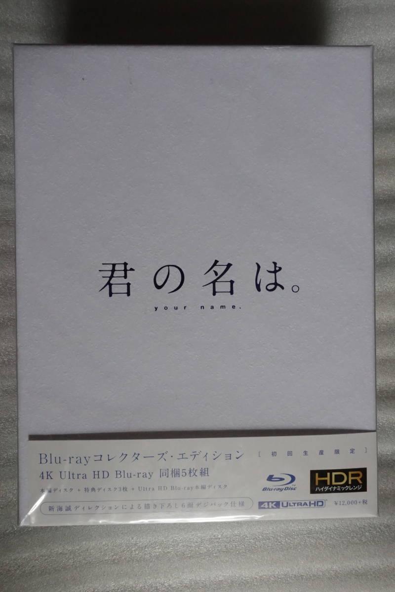 「君の名は。」Blu-rayコレクターズ・エディション 4K Ultra HD Blu-ray同梱5枚組 (初回生産限定) 未開封 新品/即決5000円_画像2