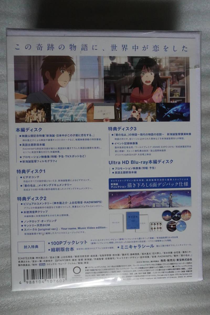 「君の名は。」Blu-rayコレクターズ・エディション 4K Ultra HD Blu-ray同梱5枚組 (初回生産限定) 未開封 新品/即決5000円_画像3