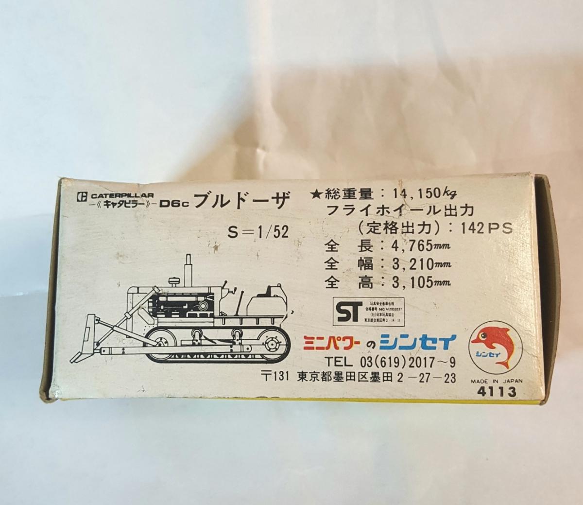 昭和 日本製 シンセイ ミニパワー 13 CATERPILLAR キャタピラー D6c ブルドーザ 52 CAT 未使用 正規品 SHINSEI MINI POWER ミニカー 超合金_画像8