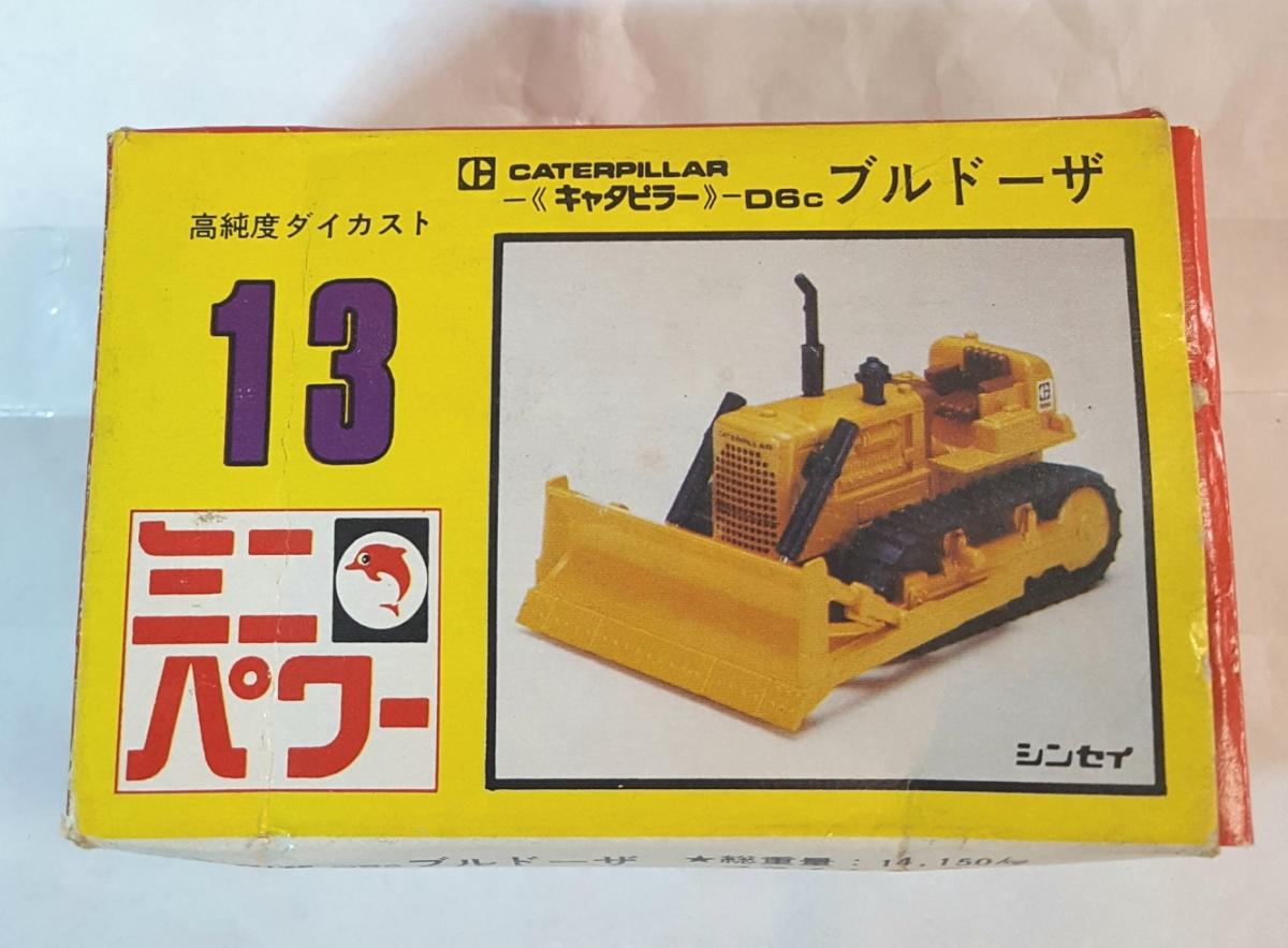 昭和 日本製 シンセイ ミニパワー 13 CATERPILLAR キャタピラー D6c ブルドーザ 52 CAT 未使用 正規品 SHINSEI MINI POWER ミニカー 超合金_画像9