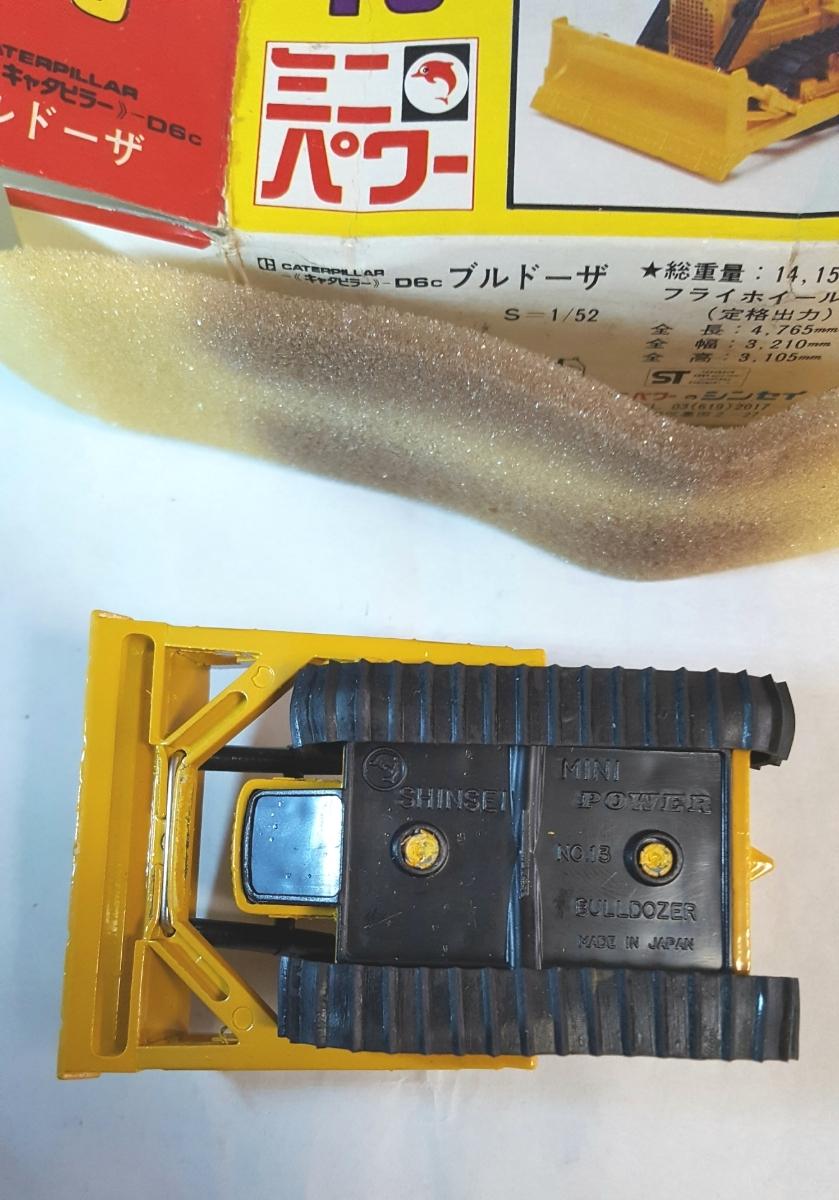 昭和 日本製 シンセイ ミニパワー 13 CATERPILLAR キャタピラー D6c ブルドーザ 52 CAT 未使用 正規品 SHINSEI MINI POWER ミニカー 超合金_画像4