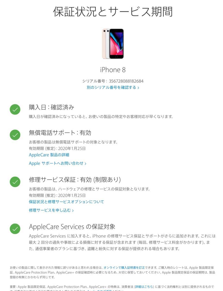 【ジャンク】iPhone8 AppleCare加入済み 部品取り用 _画像9