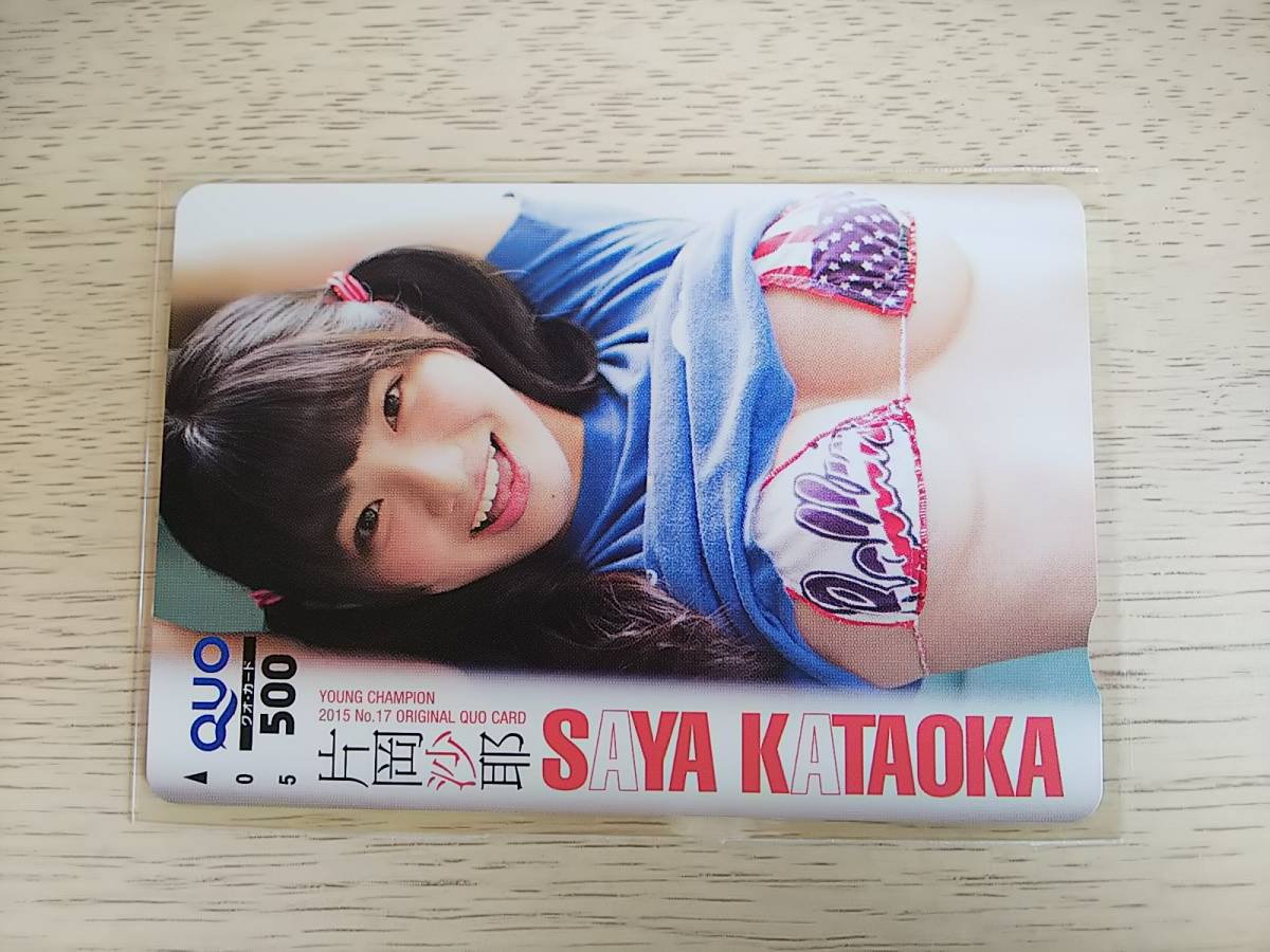 片岡沙耶 クオカード500 ヤングチャンピオン_画像1