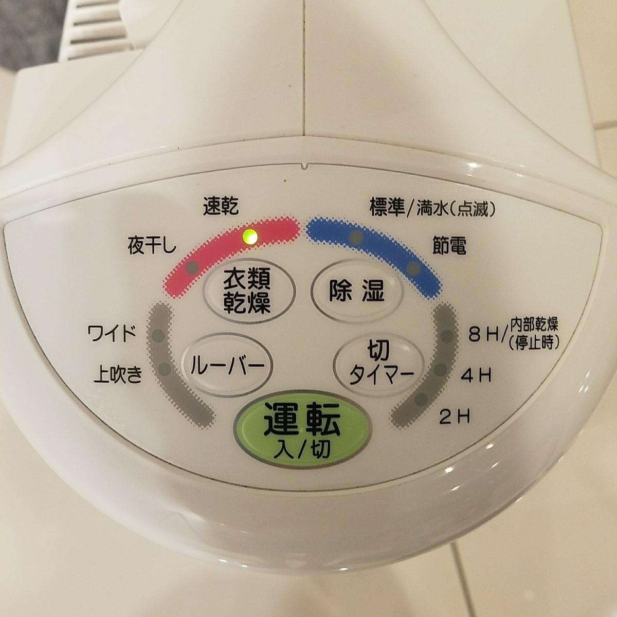 1円スタート ☆美品☆ CORONA コロナ 衣類乾燥除湿機 MD-S636 2017年製_画像2