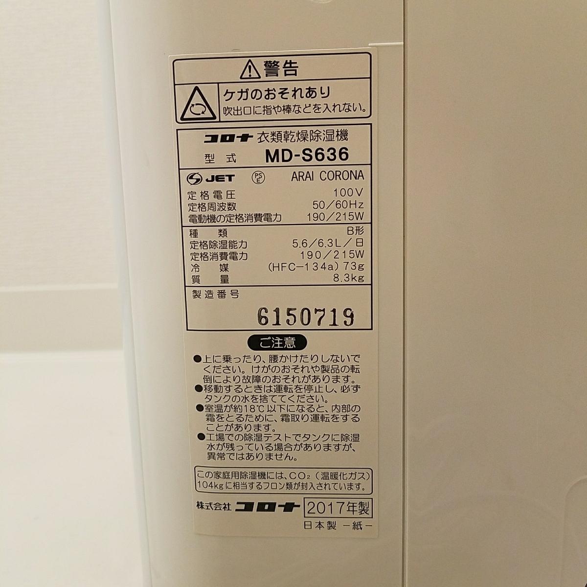 1円スタート ☆美品☆ CORONA コロナ 衣類乾燥除湿機 MD-S636 2017年製_画像7