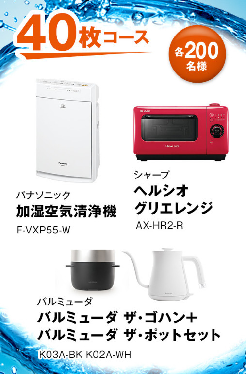 リポビタンD 夏得キャンペーン 応募シール 300枚_画像3